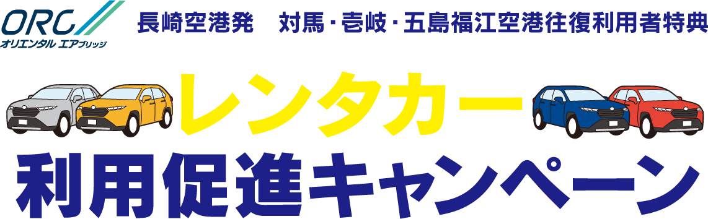長崎空港発 対馬・壱岐・五島福江空港往復利用者特典レンタカー利用促進キャンペーン